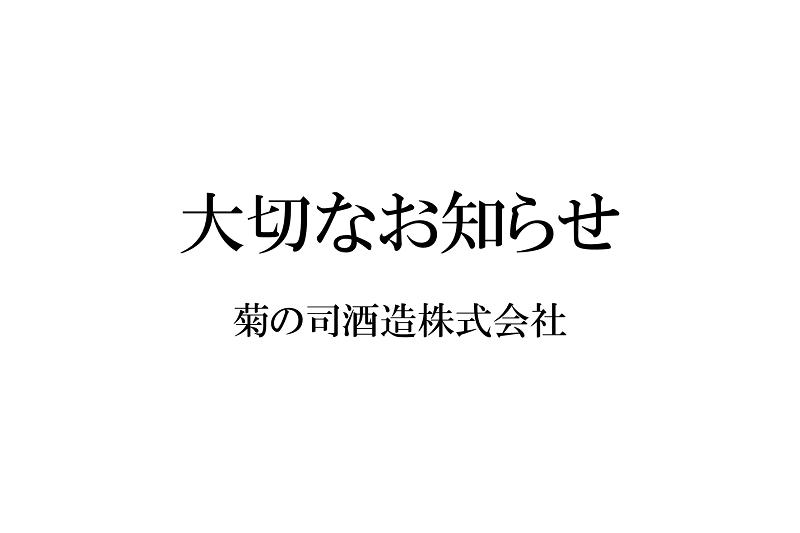 「大吟醸てづくり七福神門外不出」販売中止お知らせ