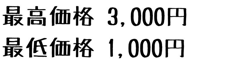 埼玉純米吟醸