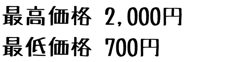 埼玉純米酒