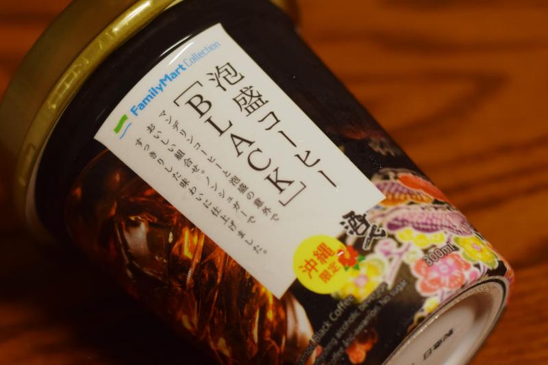 危ない!これは酔っぱらう?!「泡盛コーヒー」を日本酒で再現