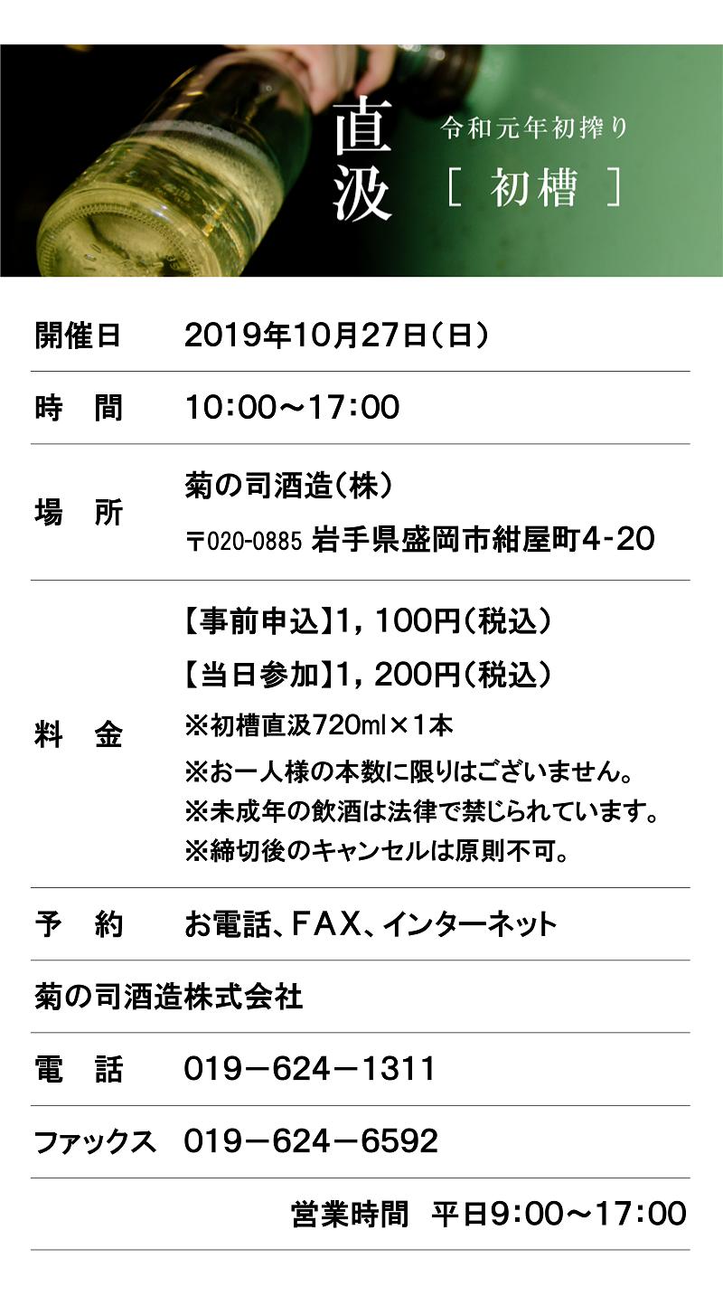 kikunotsukasa_hatsufune2019_lp