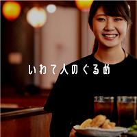 日本酒とワインを美しい一皿で。盛岡中ノ橋「glassto-グラスト-」