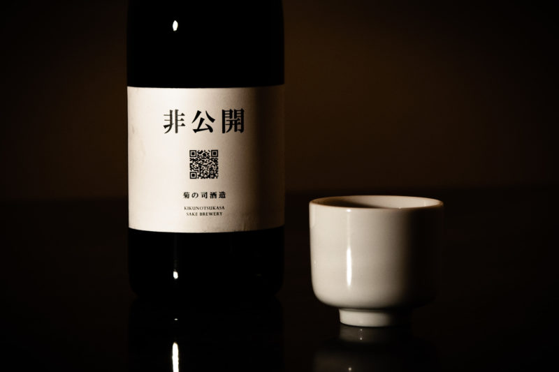 謎の日本酒を解明せよ。菊の司酒造[非公開]利き酒にチャレンジ