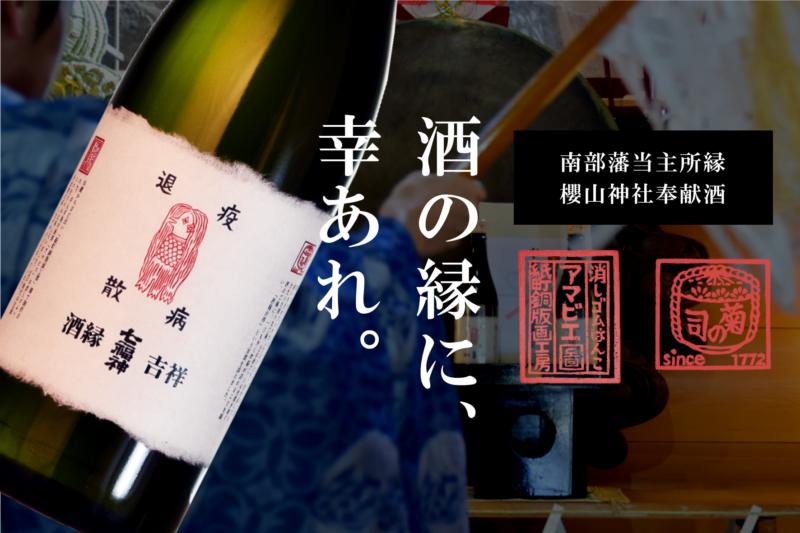 酒の縁に幸あれ。七福神純米吟醸アマビエラベル「酒縁吉祥」