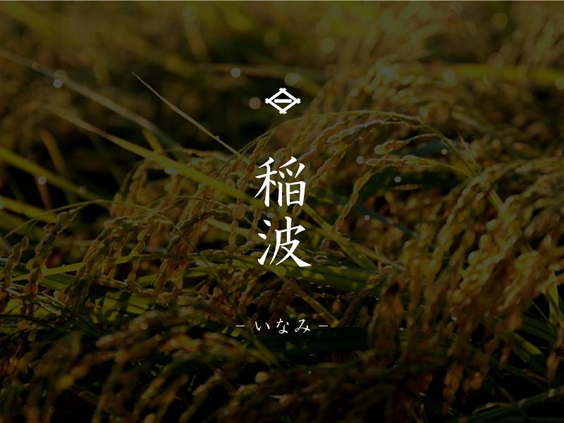 hirairokuemon_inami