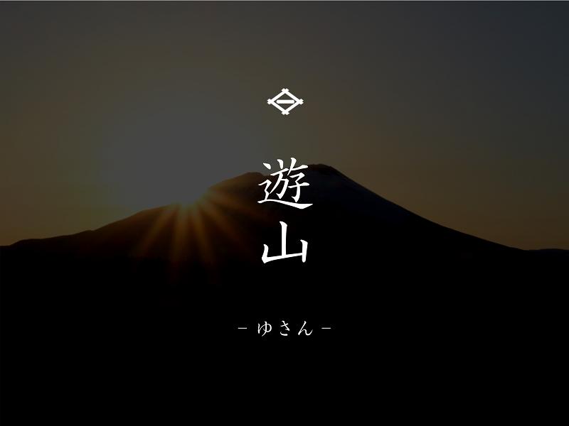 hirairokuemon_yusan