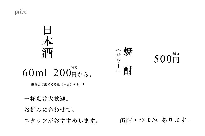 日本酒60ml 200円(税込)から。一杯だけ大歓迎。お好みに合わせて、スタッフがおすすめします。焼酎(サワ―)500円税込。缶詰・つまみあります。