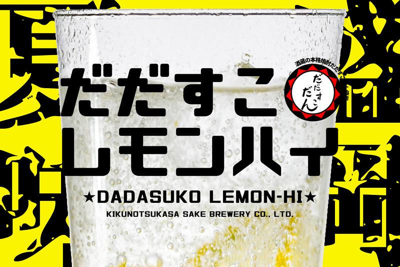 だだすこレモン