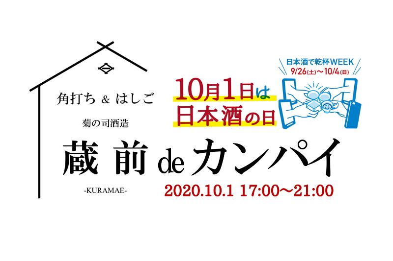 10月1日「日本酒の日」は盃を片手に…「蔵前deカンパイ!」