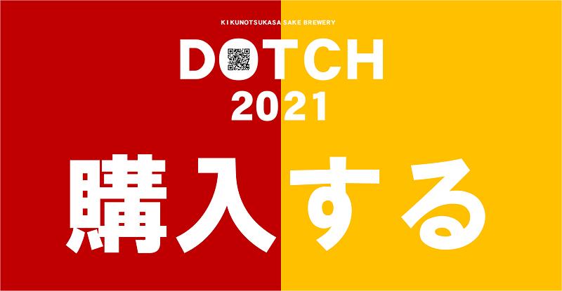 DOTCH2021_bnr_kounyu