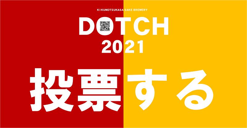 DOTCH2021_bnr_touhyou