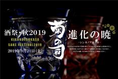 菊の司酒造酒祭_秋2019