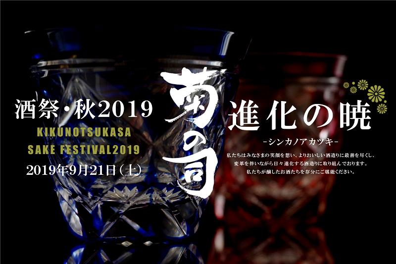 菊の司酒造[酒祭・秋2019] 年に一度のきくのつかさまつり