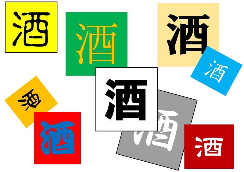 「酒」という漢字の起源、古代中国の甲骨文字に迫る