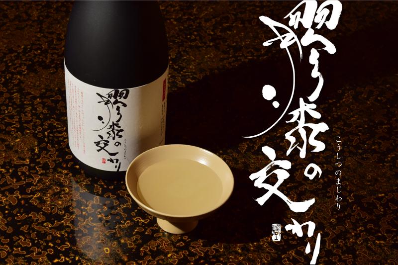 純国産漆を未来へ。漆器で嗜む瓶内熟成大吟醸「膠漆の交わり」