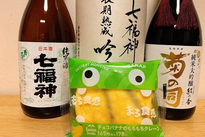 日本酒を擬人すると?バナナスイーツに日本酒を合わせてみた
