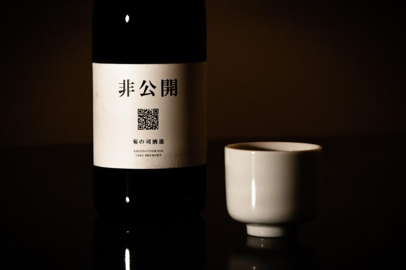 【正解発表】菊の司酒造「非公開2020」のスペックを公開します