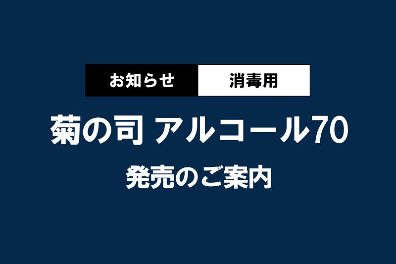 【消毒用】菊の司アルコール70発売のお知らせ