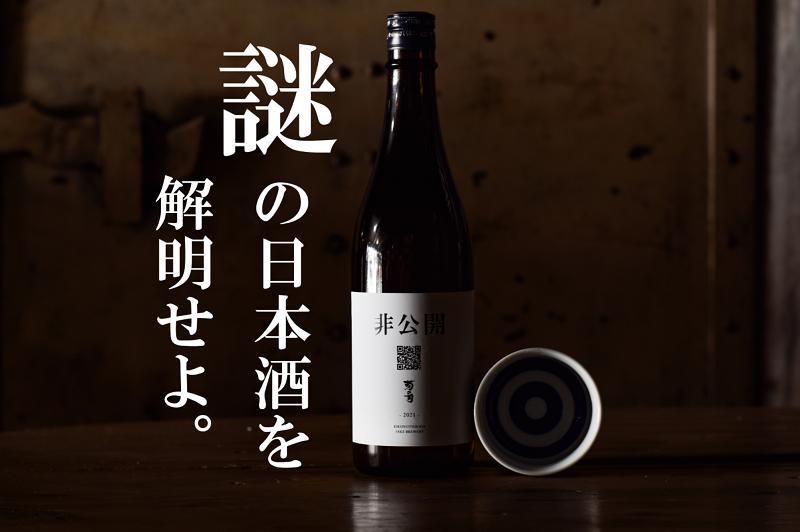 【正解発表】菊の司酒造「非公開2021」のスペックを公開します