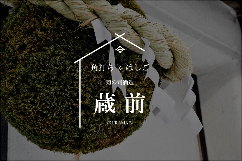 蔵前KURAMAE|角打ち&はしご-酒蔵で味わう日本酒と焼酎