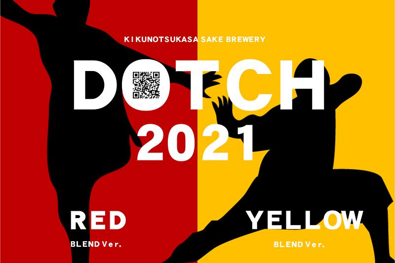 DOTCH2021|あなたの好きなお酒はどっち!?